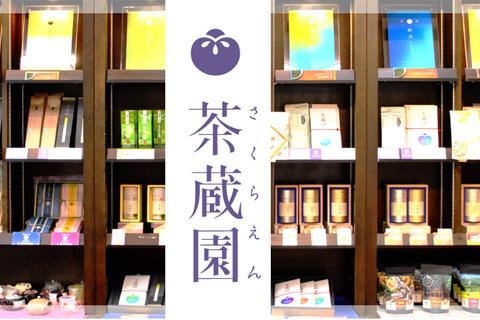 美濃白川茶「茶蔵園」